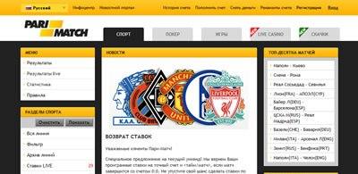 Skrinshot oficial'nogo sajta Pari-Match