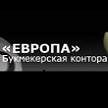 БК Europabet — букмекерская контора Europa-bet, ставки на спорт, обзор и бонусы