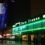 БК LigaStavok.ru – букмекерская контора Лига Ставок Ру