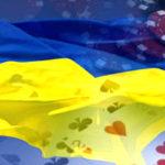 Комитетом Верховной Рады в Украине был отклонен законопроект о детенизации гэмблинга