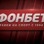 БК Фонбет стала спонсором ПФЛ